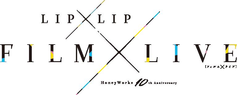 LIP×LIP 映画『この世界の楽しみ方〜Secret Story Film〜』