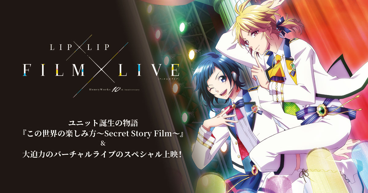 "HoneyWorks 10th Anniversary ""LIP×LIP FILM×LIVE"""